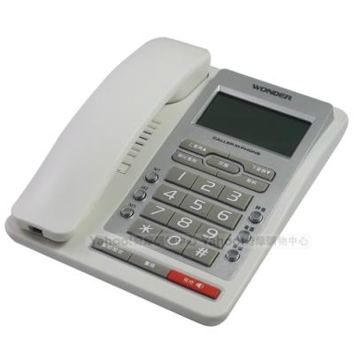 WONDER旺德 來電顯示型有線電話 WT-08 (兩色)
