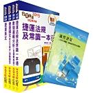 108年台中捷運招考(運務類【站務員】)套書(贈適性評量、題庫網帳號、雲端課程)