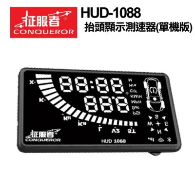 征服者 HUD-1088 全頻雷達 抬頭顯示測速器 單機版