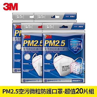 3M PM2.5空污微粒防護口罩-超值20片  9501