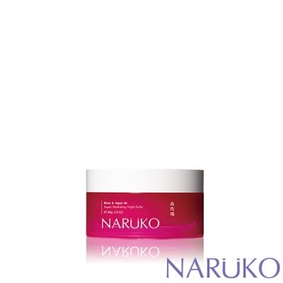 NARUKO牛爾【任2件出貨】森玫瑰超水感保濕晚安凍膜