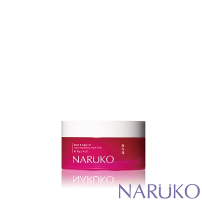 NARUKO 牛爾【任2件5折起】森玫瑰超水感保濕晚安凍膜
