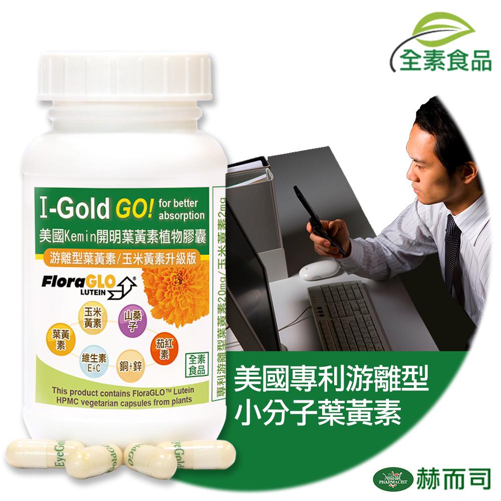 赫而司 美國Kemin開明植物膠囊(專利小分子葉黃素)(30顆/罐)