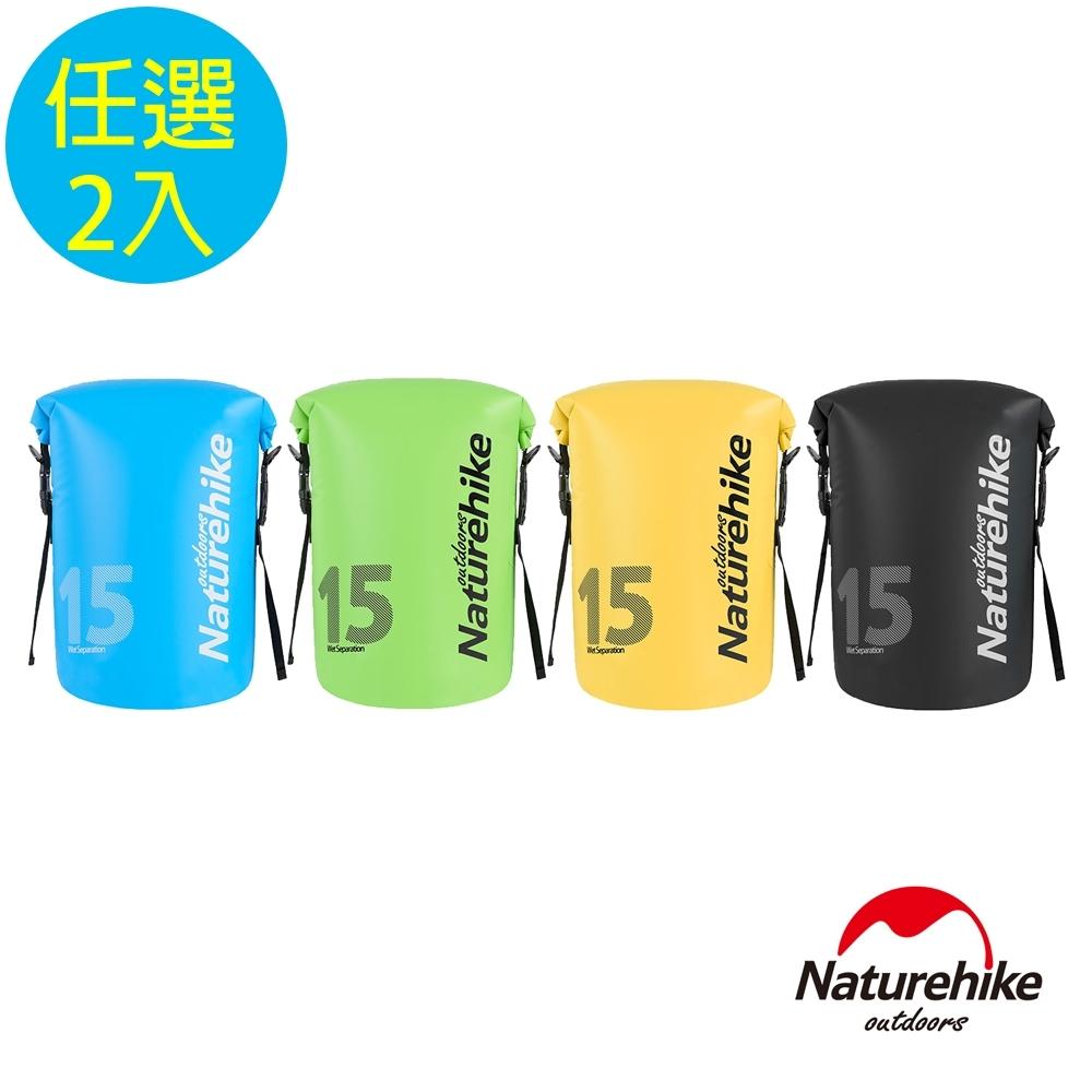 Naturehike 15L波賽頓乾濕分離超輕防水袋 收納袋 背包 2入組