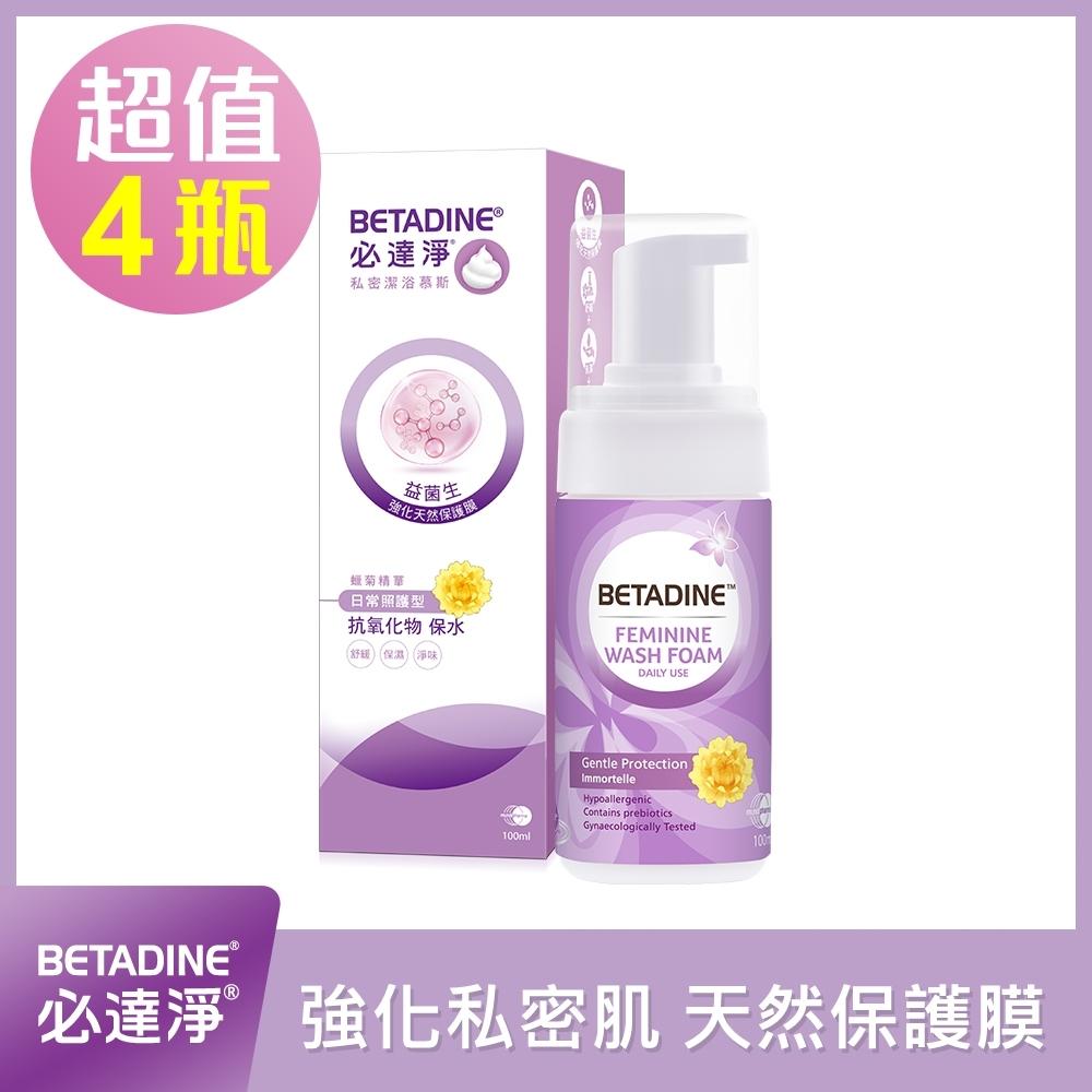 必達淨 私密潔浴慕斯-日常照護型(100ml/瓶)X4瓶