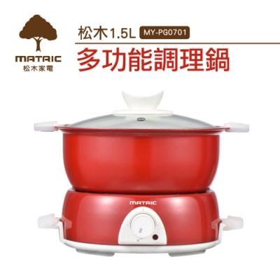 松木家電MATRIC 二合一火烤兩用陶瓷鍋MY-PG0701