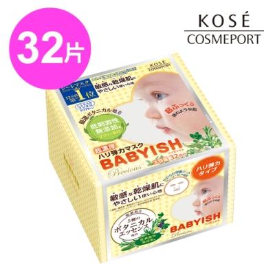 【KOSE COSMEPORT】光映透嬰兒肌植淬舒緩彈力面膜331ml(32枚入)