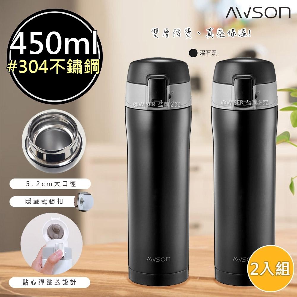 (2入組)日本AWSON歐森 450ML不鏽鋼真空保溫瓶/保溫杯(ASM-24)彈跳蓋/口飲式-曜石黑