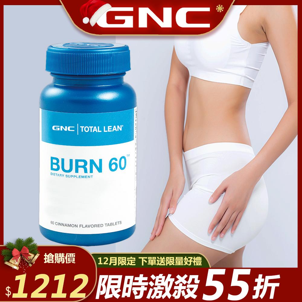 GNC健安喜 邦妮BURN 60(瓜拿那籽萃取) 60錠