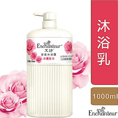 Enchanteur艾詩 芬香沐浴露 1000ml(浪漫花香)