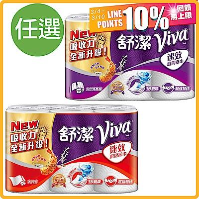 舒潔 廚房紙巾箱購(2選1)