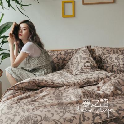 夢之語 頂級天絲床包枕套三件組(克雷泰依)雙人