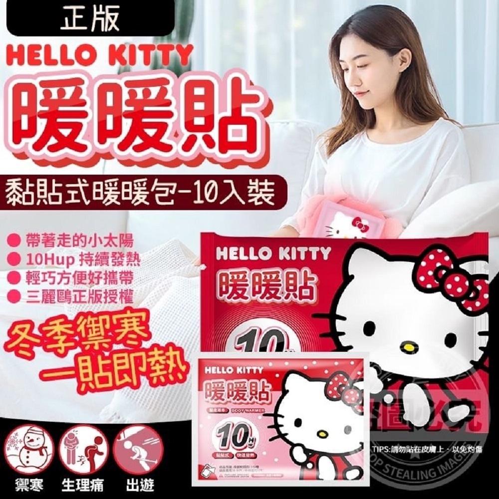 【Hello Kitty】暖暖貼 黏貼式暖暖包(每包10入裝)*3包