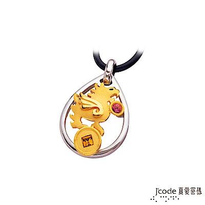 J'code真愛密碼 福氣貔貅黃金/純銀/水晶墜子 送項鍊