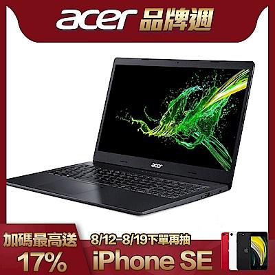 Acer A317-51G-56PJ 17吋筆電