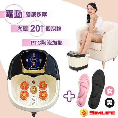 Simlife-腳底電動按摩SPA泡腳機護足套組