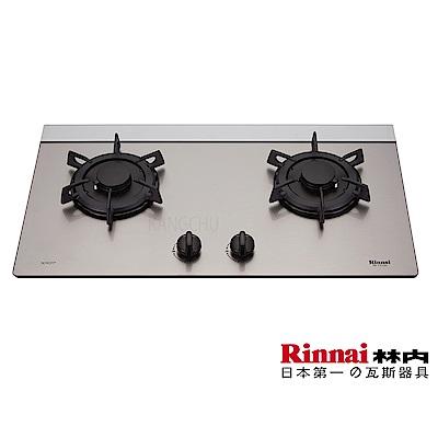 林內牌 RB-F219G(G) 星空銀強化玻璃LOTUS爐頭檯面式二口瓦斯爐