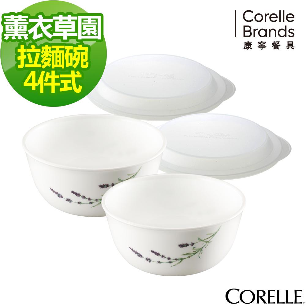 CORELLE康寧 薰衣草園4件式麵碗組 (403)