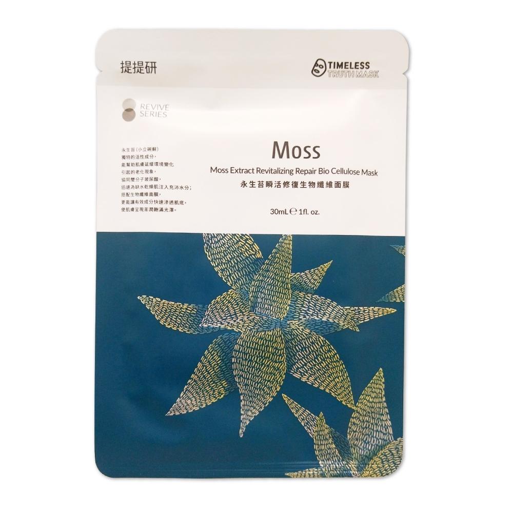 提提研TTM 永生苔瞬活修復生物纖維面膜 單片
