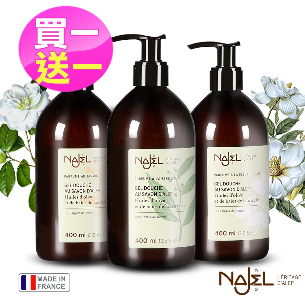 (買一送一)法國Najel阿勒坡古皂液保濕沐浴露400ml