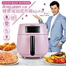 安晴 Anqueen 觸控式 LED健康氣炸鍋-陶瓷不沾 4L大容量-粉色限量款