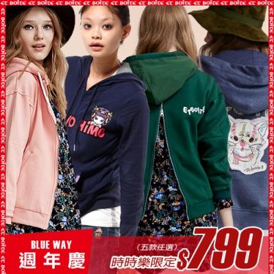 [時時樂限定]箱子 BLUE WAY_1010品牌週慶獨家女款連帽外套_4款選