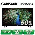 GoldSonic 50型 FHD低藍光液晶顯示器 +視訊盒 50GS-DFA