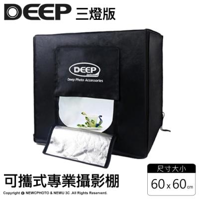 【DEEP】 LED可攜式攝影棚(60cm) 三燈