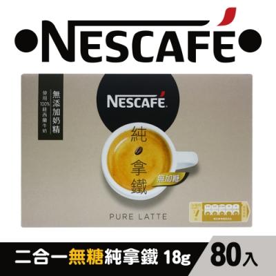 雀巢咖啡 二合一純拿鐵(18gx80入/盒)