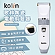 歌林陶瓷電動剪髮器(KHR-DL9100C) product thumbnail 1