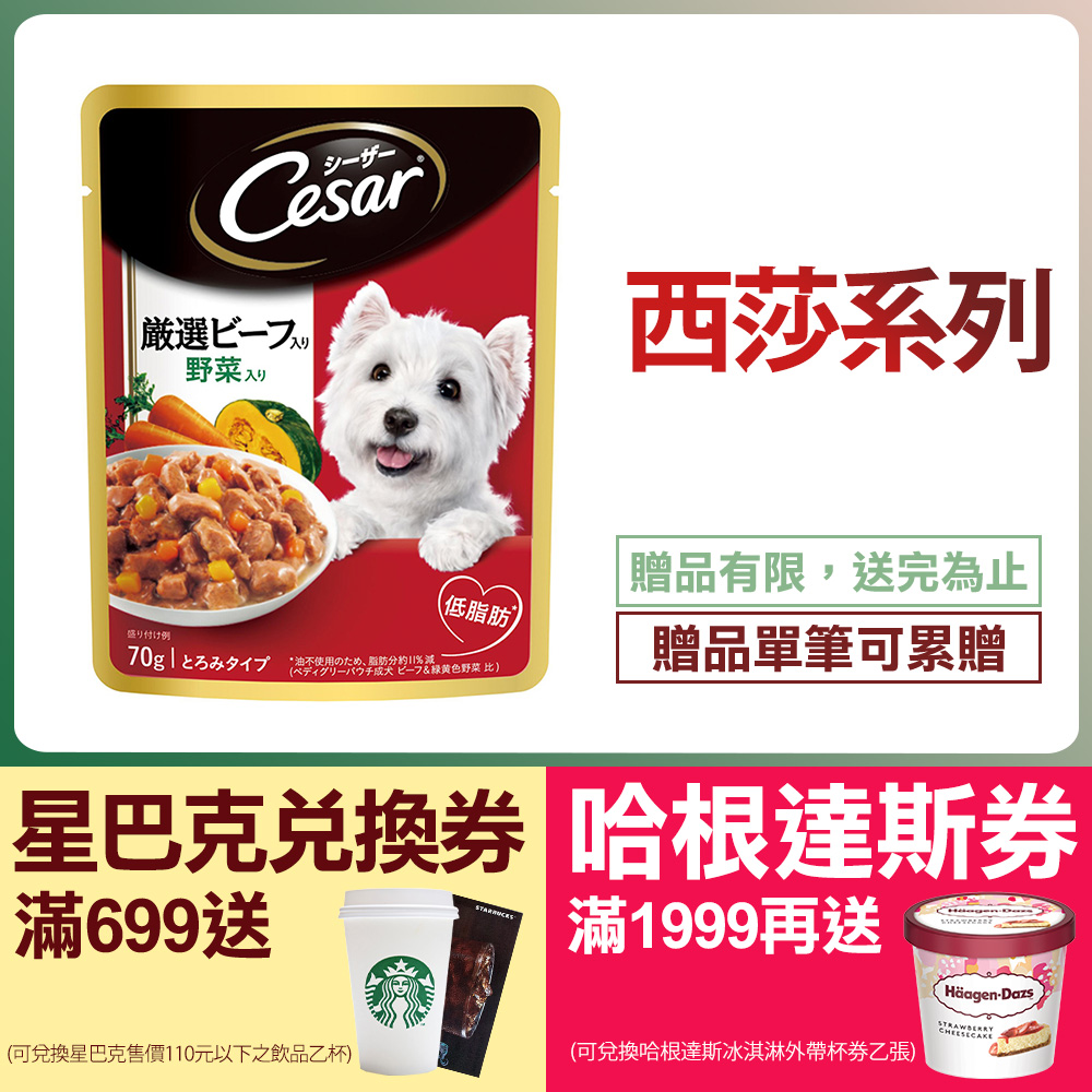 西莎 蒸鮮包成犬牛肉及蔬菜口味(70g*16入)