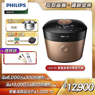 ◆送2好禮+黑晶爐◆【飛利浦PHILIPS】雙重脈衝智慧萬用鍋HD2195+HD2779