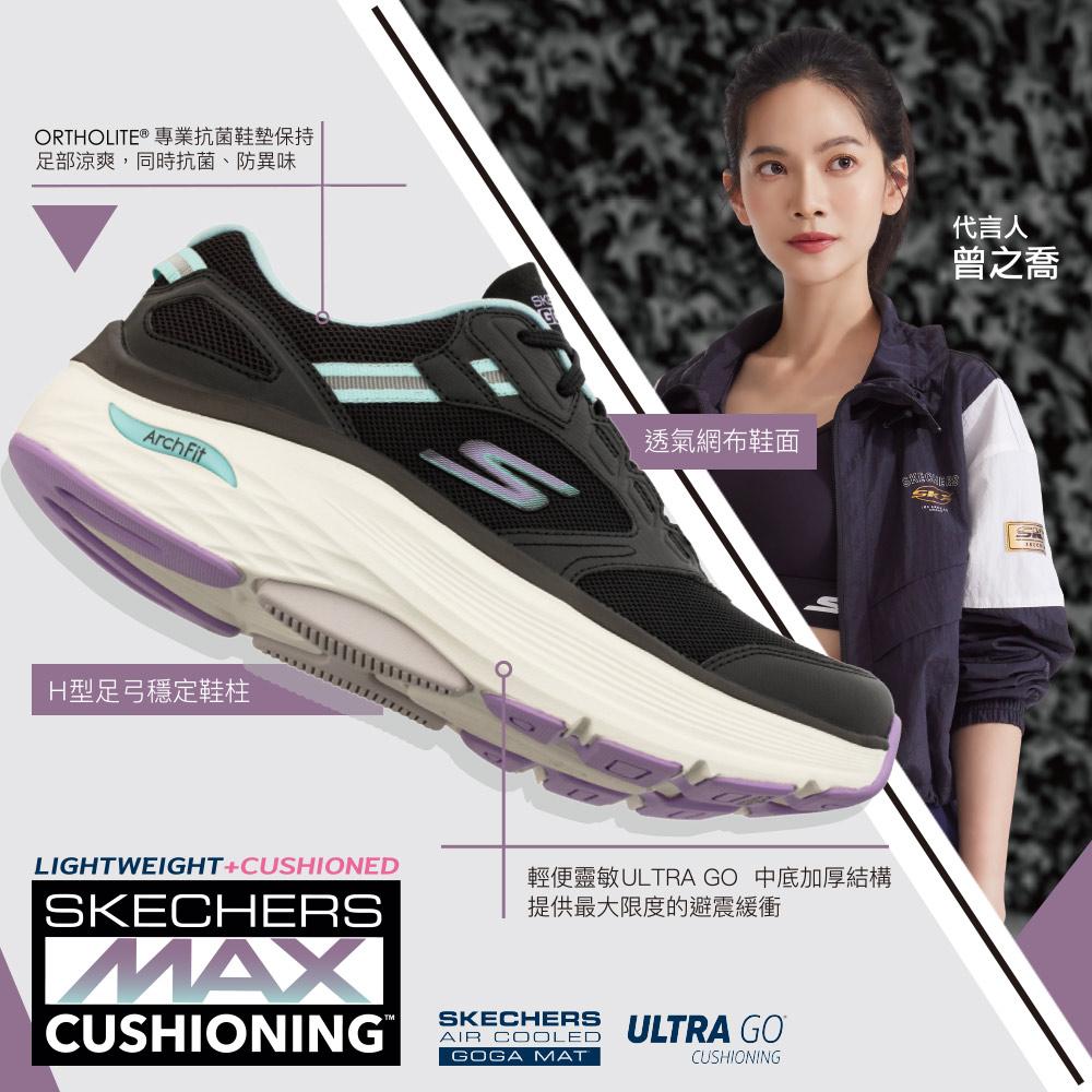 SKECHERS 女慢跑系列 GORUN MAX CUSHIONING ARCH FIT - 128301BKAQ