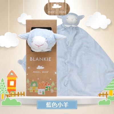 美國 Angel Dear 動物嬰兒安撫巾禮盒版 (藍色小羊)