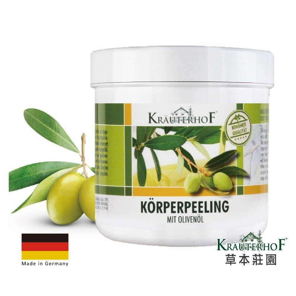 德國 草本莊園 橄欖油賦活身體乳(250ml)