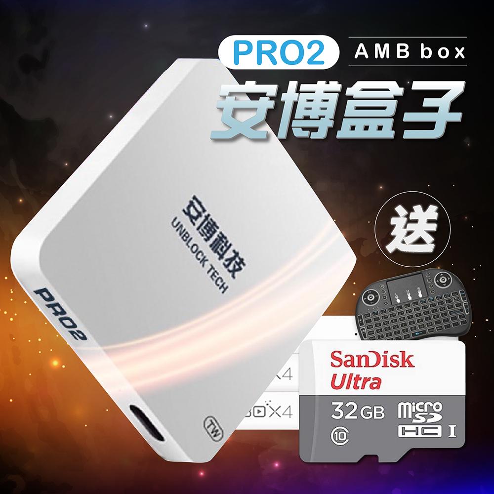 安博 盒子 pro2 香港 版