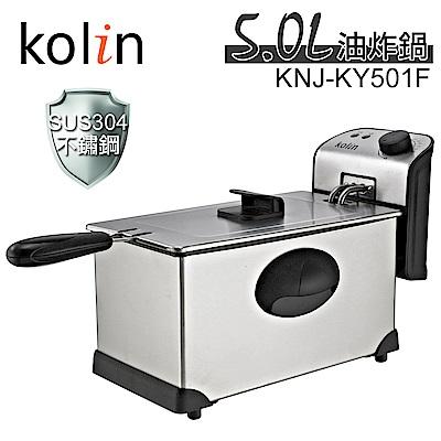歌林kolin-5.0L油炸鍋(KNJ-KY501F)