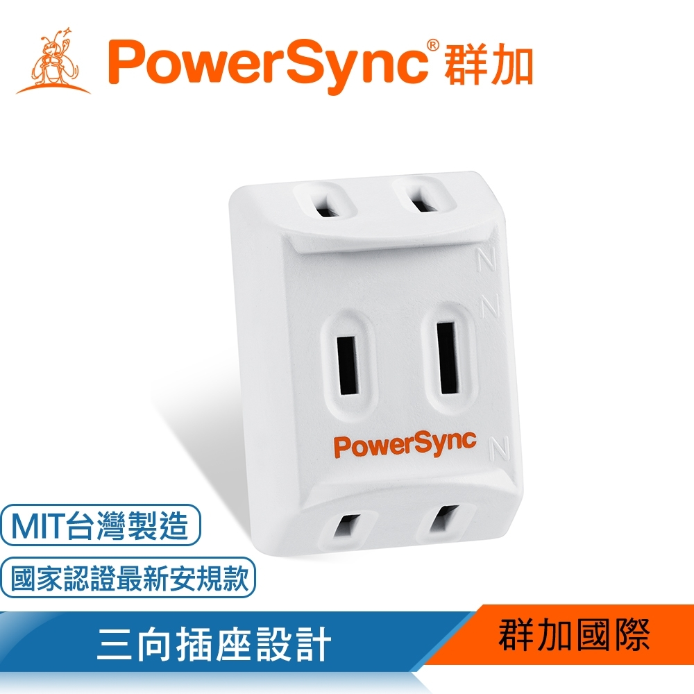 【PowerSync 群加】2P 3插高耐熱三面壁插-白色-TC3291