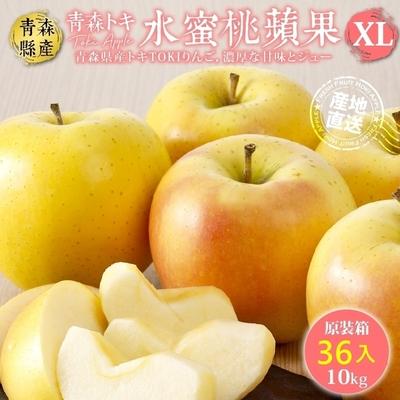 【天天果園】日本青森TOKI水蜜桃蘋果原裝10kg(約36入)