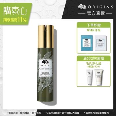 【官方直營】Origins 品木宣言 駐顏有樹全效修護精華50ml