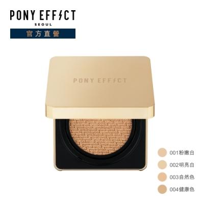 (買一送一)PONY EFFECT  絕對持久無瑕氣墊粉餅(1盒1蕊 15g*2)