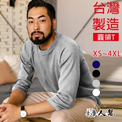 男人幫 台灣製造美國棉高磅純色素面精梳棉七分袖T恤 T7804