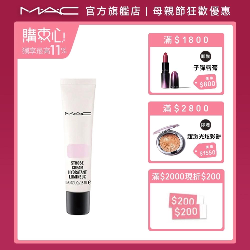 【官方直營】MAC 迷你晶亮潤膚乳
