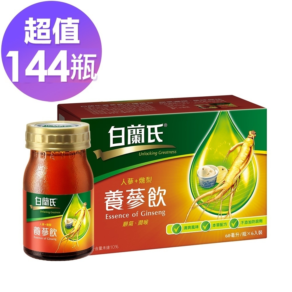 白蘭氏 養蔘飲冰糖燉梨 144瓶 (60ml/6入 x 24盒)