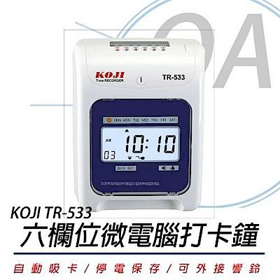 KOJI TR-533 六欄位 微電腦打卡鐘 LED