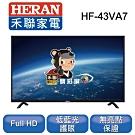HERAN 禾聯 43型 FULL HD液晶顯示器 HF-43VA7