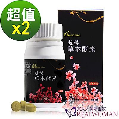 【Realwoman】超暢草本酵素錠(80錠/瓶x2)