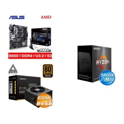 (U+MB+P)  AMD R7 5800X(無風扇)+華碩 PRIME B550M-A(WI-FI)主機板+MONTECH BETA 650W 銅牌 電源供應器