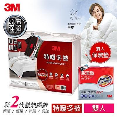 3M 新2代發熱纖維被X保潔墊-雙人超值組(NZ500+平單式保潔墊床包)