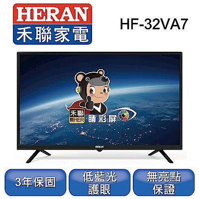 HERAN 禾聯 32型液晶顯示器HF-32VA7
